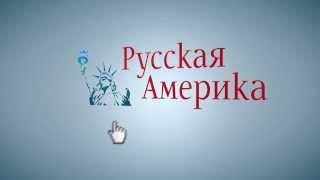 Заставка Русская Америка Трейлер