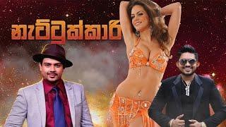 Nattukkari - Dilshan Abeywardane Ft Dushyanth Weeraman