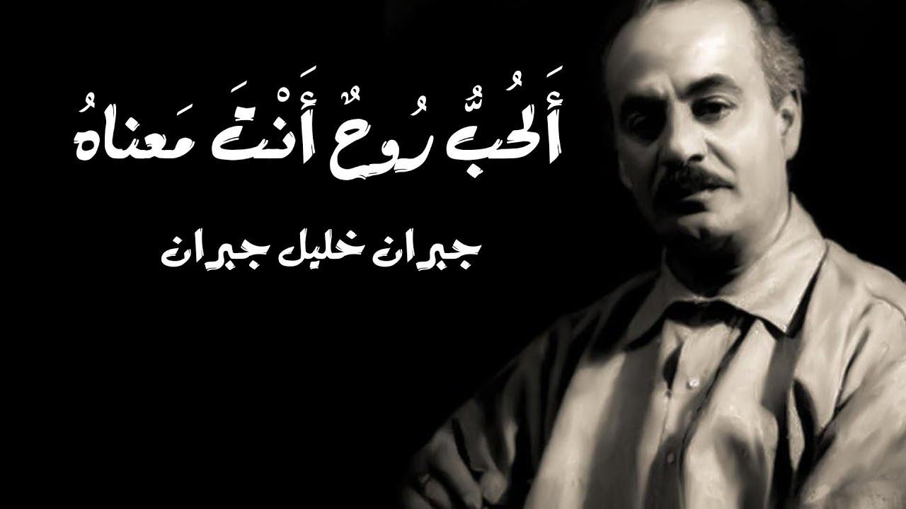 روايات جبران خليل جبران pdf