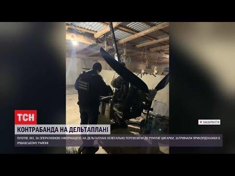 ТСН: Контрабанда на дельтаплані: пілоти нелегально перевозили цигарки до Румунії