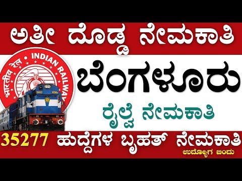 35277 ಬೆಂಗಳೂರು ರೈಲ್ವೆ ಬೃಹತ್ ನೇಮಕಾತಿ | Job News Karnataka | Udyoga Varte | RRB NTPC Recruitment 2019
