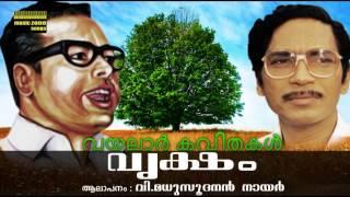 Vriksham | Vayalar Kavithakal | V.Madhusoodanan Nair