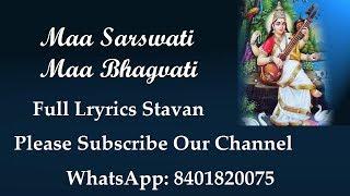 Maa Sarswati Maa Bhagvati (Hu karu vinanti maa apne) | Jain Lyrics Stavan | Jain Stavan