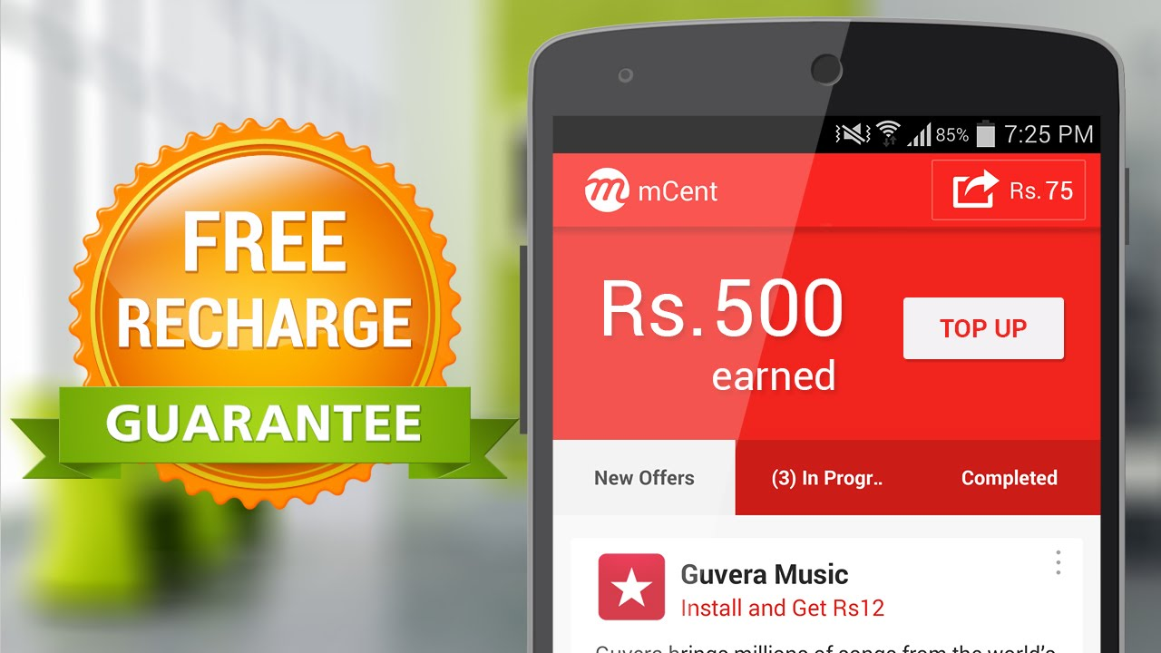 2017 Working Trick to earn & get Free Mobile Recharge in India