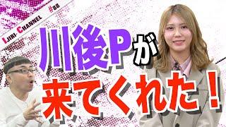 いつもご視聴ありがとうございます! 今回はなんと!? 川後陽菜さんがゲストとして来てくださいました!! ひなねぎちゃんねるとの コラボはこちらから!