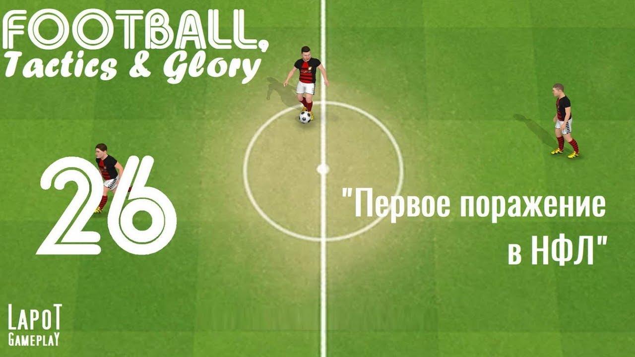 Football Tactics Glory Na Russkom Chast 26 Pervoe Porazhenie V