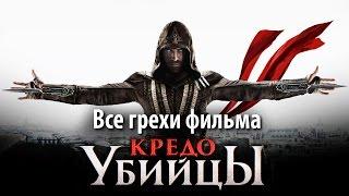 """Все грехи фильма """"Кредо убийцы"""""""