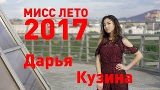 Дарья Кузина.. Участница №4  Мисс лето 2017