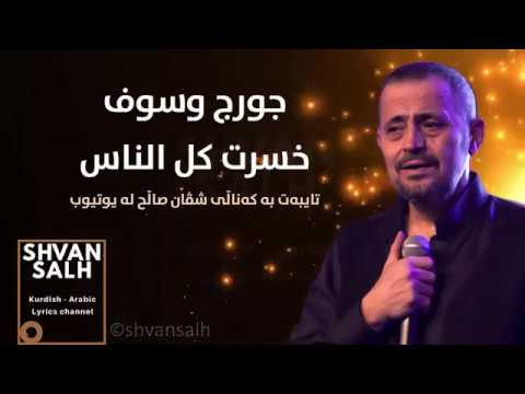 George Wassouf Khsert Kol El Nas - خسرت كل الناس - جورج وسوف   - (kurdish Lyric)