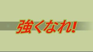 杏子 - 強くなれ