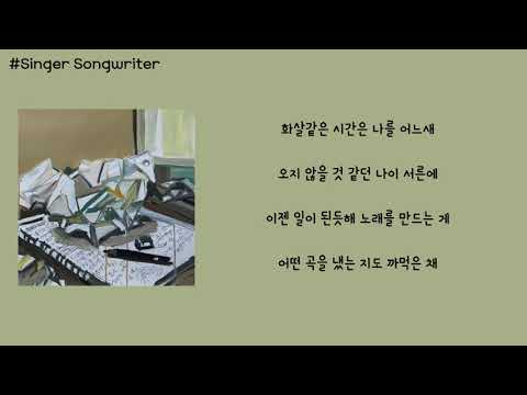 Crucial Star크루셜스타 - Singer Songwriter feat Ezzy 가사