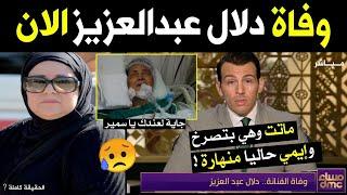 بالفيديو! وفاة الفنانة دلال عبدالعزيز قبل قليل ورامي رضوان يعلن الخبر وانهـ,يار ايمي سمير غانم ..???