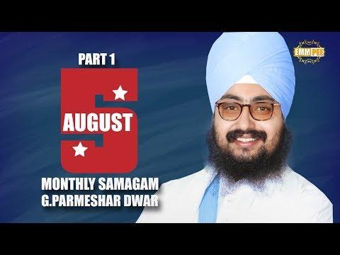 AUGUST 2017:MONTHLY DIWAN   5 AUGUST   G. Parmeshar Dwar Sahib   Part 1/2   Full HD   Dhadrianwale
