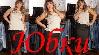 видео Модные, летние юбки для полных женщин