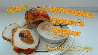 Мясо  с черносливом . Видео рецепты от Борисовны. Часть 2. Соус.