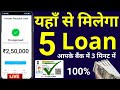 Top 5 Loan Apps- Online Instant Personal Loan Get ₹2,00,000 Loan/Aadhar Card/Loan Without Documents