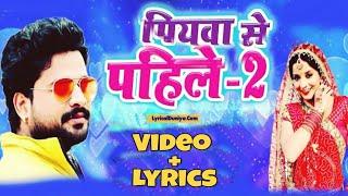 piyawa se phile 2 | LYRICS |Bhojpuri Hit Song 2018|9xJAM