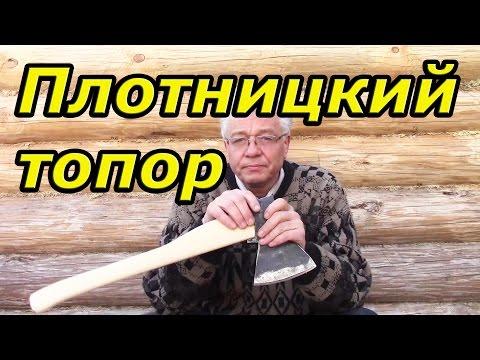 Как правильно заточить плотницкий топор видео