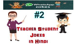 teacher student jokes in hindi #2 | Whatsappzokes