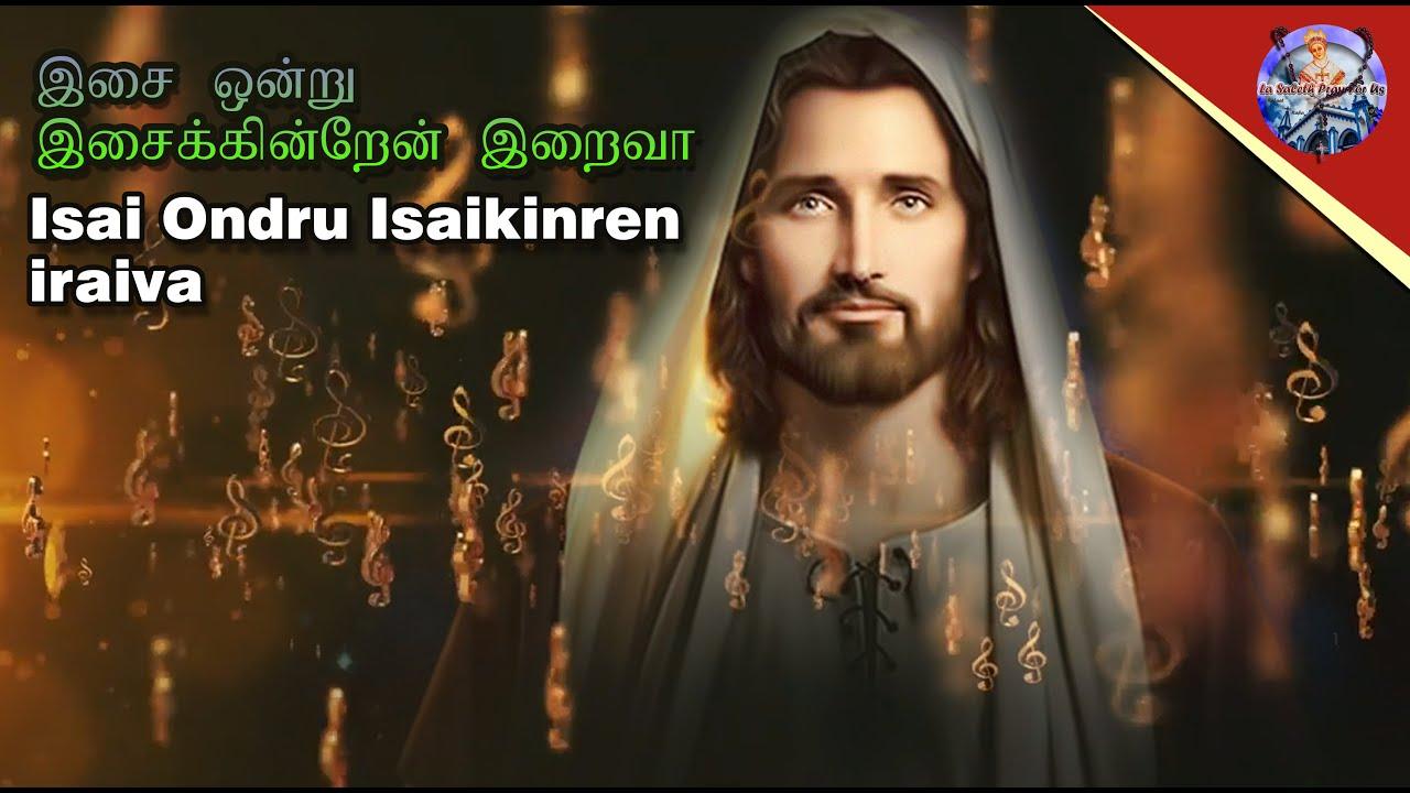 இசை ஒன்று இசைக்கின்றேன் இறைவா - Isai ondru isaikkindren