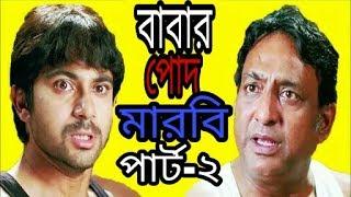 Bangla khisti | Stree Part 1 Galagali | Stree Part 1 Nonveg | Stree Part 1Bangla Dub| Desi Khisti