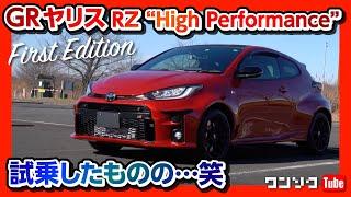 【GR ヤリスFirst Edition RZ