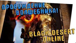 BLACK DESERT ONLINE 🔥 КВЕСТ НА ПРОБУЖДЕНИЕ ВОЛШЕБНИКА!