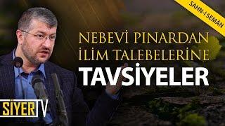 Nebevi Pınardan İlim Talebelerine Tavsiyeler | Muhammed Emin Yıldırım (Sahn-ı Semân)