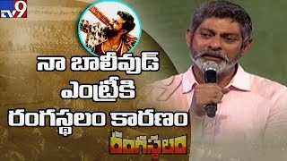 Jagapathi Babu graceful speech - Rangasthalam S...
