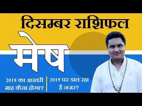 MESH Rashi ♈ ARIES | Predictions for DECEMBER - 2018 Rashifal | Monthly Horoscope | Suresh Shrimali