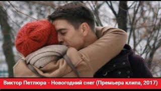 Виктор Петлюра - Новогодний снег (Премьера клипа, 2017)