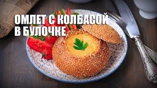 Омлет с колбасой в булочке (в духовке) — видео рецепт