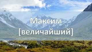 Имя Максим. Значение имени Максим
