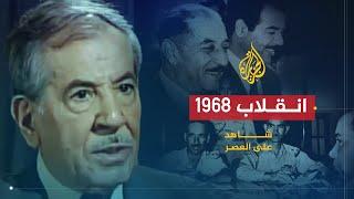 أرشيف-شاهد على العصر-صلاح عمر العلي ج4