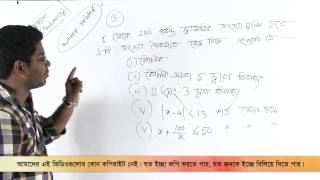 06. Probabilities regarding numbers   সংখ্যা সংক্রান্ত সম্ভাব্যতা   OnnoRokom Pathshala