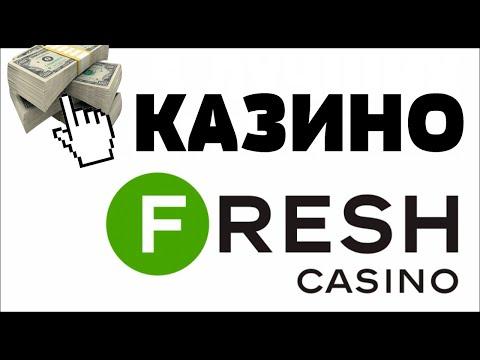Обзор Fresh Casino ( Фреш казино ) - отзывы реальных игроков
