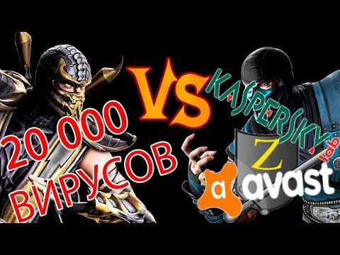 20 000 вирусов против Avast, Kaspersky и AVZ