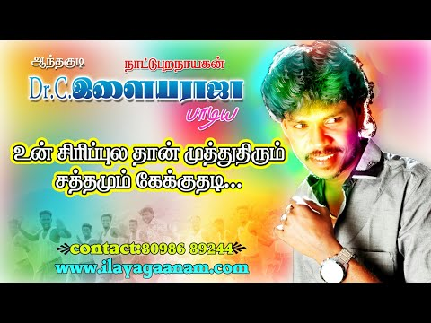 Un Siripula Thaan | Oficial Mp3 Song | By Anthakudi Ilayaraja
