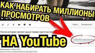 КАК РАСКРУТИТЬ, ПРОДВИНУТЬ МУЗЫКАЛЬНЫЙ КЛИП ИЛИ ВИДЕО НА YouTube БЕСПЛАТНО