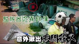 嚇!監視器詭異畫面 警意外查出老闆殺人 | 台灣蘋果日報