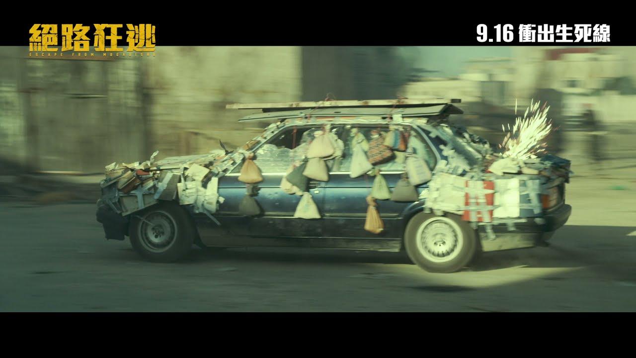 《絕路狂逃》精華片段 Escape From Mogadishu Best Scene Clip