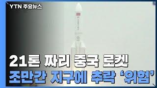 21톤 짜리 중국 로켓 조만간 지구에 추락...이번 주말부터 '위험' / YTN