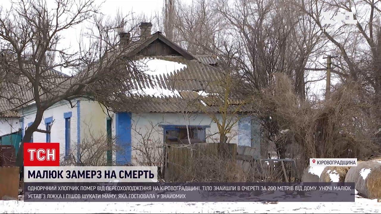 На Кіровоградщині на смерть замерзла дитина: хлопчик шукав маму, яка пішла  до сусідки