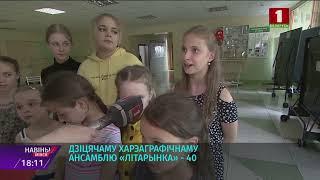 40 лет Недетский юбилей детского танцевального ансамбля.