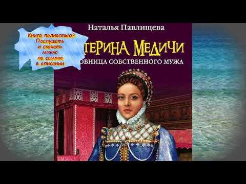 Наталья Павлищева Екатерина Медичи  АУДИОКНИГА