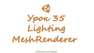 Unity Урок 35 Lighting в MeshRenderer. Обучение уроки Unity3D