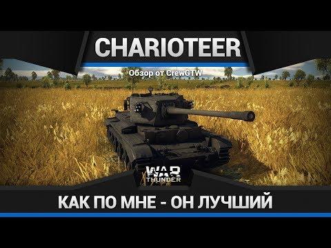 НАГНУТЬ ОДНОЙ ЛЕВОЙ - Обзор Charioteer Mk.VII в War Thunder