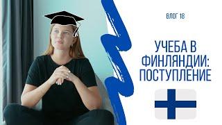 КАК ПОСТУПИТЬ В УНИВЕРСИТЕТ В ФИНЛЯНДИИ? | Бакалавриат - от подготовки до поступления
