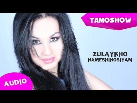 Зулайхо - Намешиносиям / Zulaykho - Nameshinosiyam (Audio 2014)