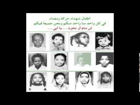 شهداء رمضان و التار 28 رمضان 1990 السودان Youtube